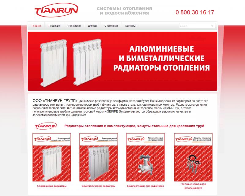 красивый сайт для украинского клиента