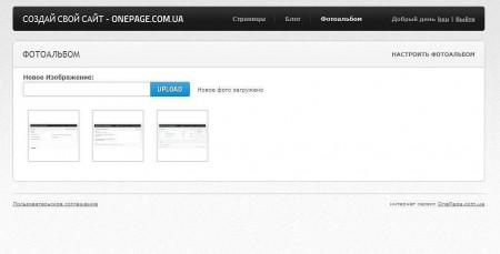 сервис простых сайтов OnePage.com.ua