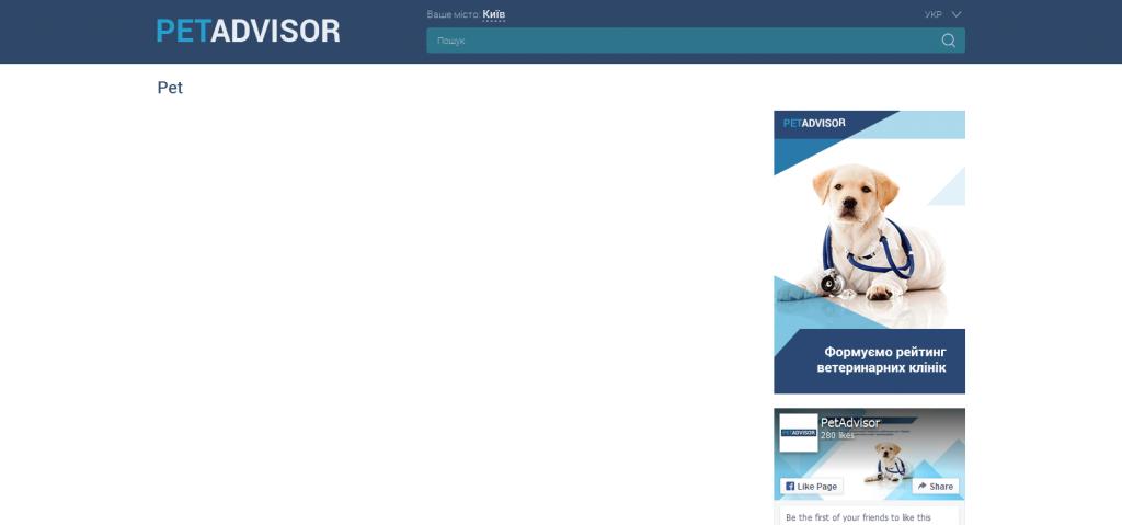 screenshot-www petadvisor in ua 2015-10-28 16-40-21