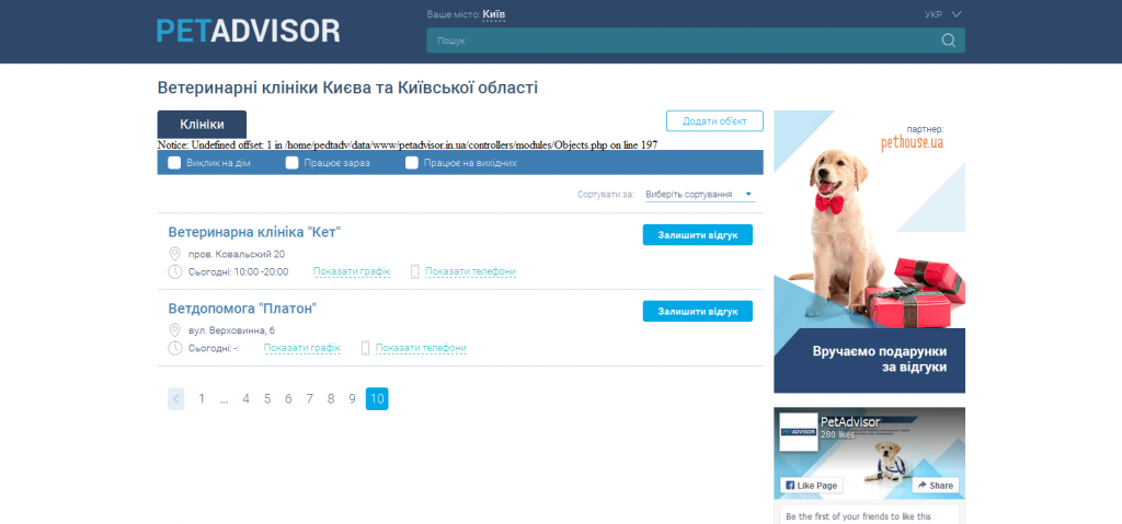 screenshot-www petadvisor in ua 2015-10-28 16-43-53