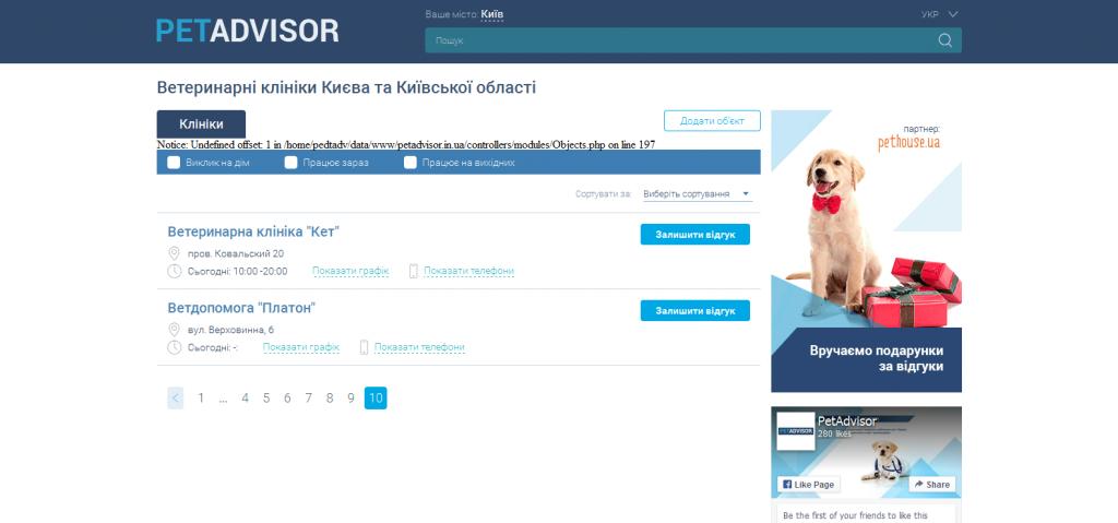 screenshot-www petadvisor in ua 2015-10-28 16-43-53